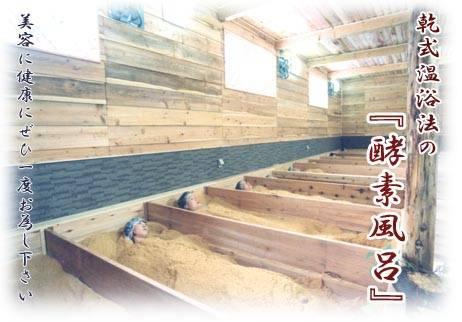 Japānas ciedru skaidu vannas ... Autors: zitux Mazgāšanās - tradīcijas un ticējumi.