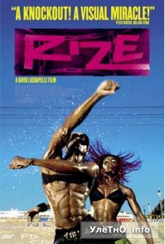 Autors: Umbro Filmu mīļiem - Rize 2005