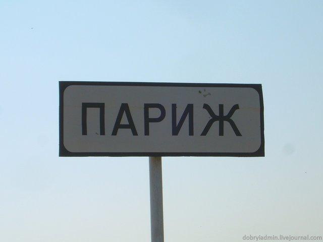 Parizh ciemata zīme Autors: ghost07 Krievijas ciems - Parīze