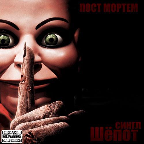 Autors: coldasice Пост Мортем (horrorcore,macabre)