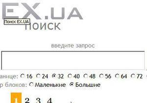 """Tajā arī teikts ka vietnes... Autors: Fosilija Slēgts vēl viens failu serveris """"Ex.ua"""""""