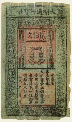 Pasaulē pirmā papīra banknote... Autors: Fosilija Fakti par un ap naudu