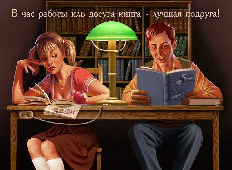 Gan darbā gan atpūtā grāmata... Autors: Saldētais171 Bija arī  PSRS