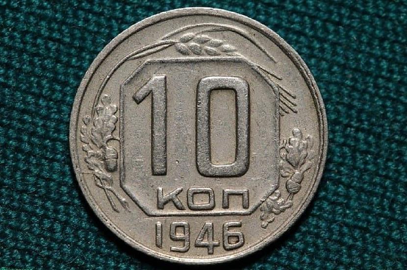 10 kapeikas 1946 gads 100 000... Autors: pyrathe Visdārgākās PSRS laiku monētas