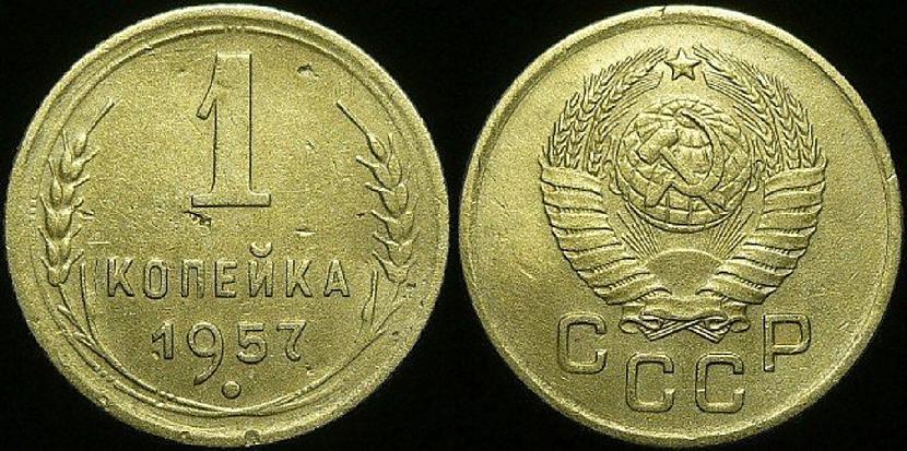 1 kapeika 1957 gads 600 000... Autors: pyrathe Visdārgākās PSRS laiku monētas