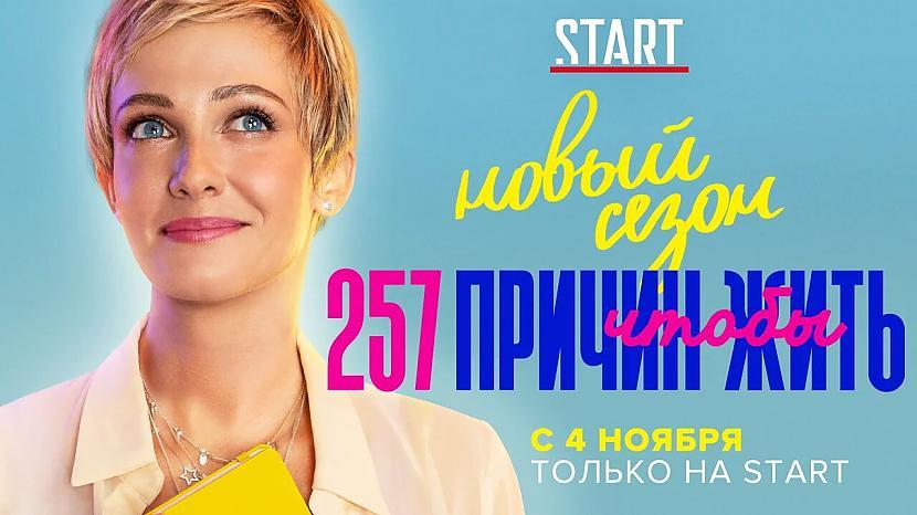 4 vieta quot257   quot jeb... Autors: Gordejinss Top 7 labākie jaunie krievu seriāli